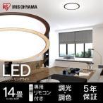 シーリングライト LED おしゃれ 14畳 木目 CL14DL-5.0WF-M 調光 調色 アイリスオーヤマ