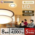 LED シーリングライト 8畳 調色 アイリスオーヤマ CL8DL-5.1WF