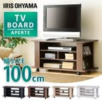 テレビ台 おしゃれ ハイタイプ テレビボード 収納 白 アイリスオーヤマ OAB-100