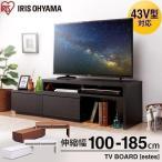 テレビ台 おしゃれ ローボード テレビボード 収納 アイリスオーヤマ SAB-100