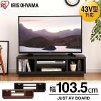 テレビ台 おしゃれ ローボード テレビボード 収納 アイリスオーヤマ JAB-100-B