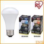 LED 電球 人感センサー付 E26 40W型相当 485lm 昼白色 LDR5N-H-S6 電球色 LDR5L-H-S6 アイリスオーヤマ ECOHiLUX(あすつく)