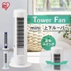 扇風機 タワー型 タワー 縦型 タワーファン タワー扇風機 タワー型扇風機 アイリスオーヤマ おしゃれ TWF-M6T
