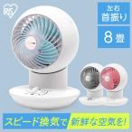 アイリスオーヤマ サーキュレーター 扇風機 暖房