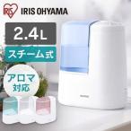 加湿器 アロマ 卓上加湿器 オフィス アイリスオーヤマ 加熱式加湿器 乾燥 SHM-260R1