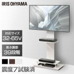 テレビ台 おしゃれ 白 テレビボード テレビスタンド 壁掛け 壁掛け風 壁寄せ アイリスオーヤマ UTS-W75