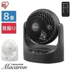 扇風機 サーキュレーター 8畳 リモコン付き マカロン型 アイリスオーヤマ 首振り タイマー 静音  小型 リビング 送風機 左右 PCF-MKC15