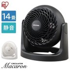 サーキュレーター 14畳 固定 マカロン型 扇風機 送風 静音 省エネ PCF-MKM18N-W PCF-MKM18N-B ホワイト ブラック アイリスオーヤマ
