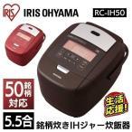 炊飯器 5合 一人暮らし 安い 5.5合 ih ih炊飯器 アイリスオーヤマ 赤 RC-IH50-R RC-IH50-T