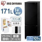 冷蔵庫 一人暮らし 二人暮らし 新品 一人暮らし用 アイリスオーヤマ 冷凍庫 家庭用 冷凍冷蔵庫 2ドア 171L IRSN-17A アーバンホワイト ブラック シルバー