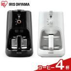 全自動コーヒーメーカー コーヒー おしゃれ BLIACA600B WLIACA600W アイリスオーヤマ