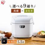 炊飯器 5.5合炊き 5.5合 一人暮らし 圧力IH 圧力ih アイリスオーヤマ 新生活 安い RC-PD50