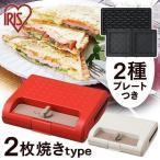 マルチサンドメーカー2枚焼きセット IMS-902-W IMS-902-R ホワイト レッド アイリスオーヤマ
