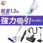 掃除機 コードレス サイクロン アイリスオーヤマ スティッククリーナー 軽量 パワフル お掃除 掃除 SCD-142P-W SCD-142P-B アイリスオーヤマ