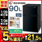 冷凍冷蔵庫90L IRSD-9B-W IRSD-9B-B ホワイト ブラック アイリスオーヤマ