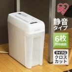 シュレッダー 家庭用 電動 マイクロクロスカット クロスカット アイリスオーヤマ P6HMCS