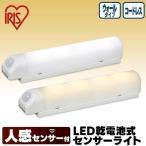 センサーライト 屋外 LED 屋内 電池式 人感センサーライト 人感センサー アイリスオーヤマ BSL40W 昼白色 電球色