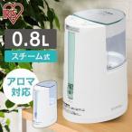 加湿器 卓上 除菌 アロマ 加熱式 加湿機 加熱式加熱式加湿器 SHM-100U アイリスオーヤマ