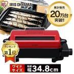 ロースター 魚焼きグリル 魚 グリル 魚焼きロースター ロースターグリル 魚焼き器ロースター マルチロースター EMT-1101 アイリスオーヤマ(あすつく)