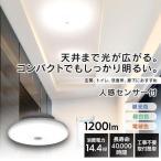シーリングライト 小型  薄形 1200lm 人感センサー付 SCL12LMS-UU 電球色 SCL12NMS-UU 昼白色 SCL12DMS-UU 昼光色 アイリスオーヤマ