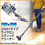 掃除機 ハンディ サイクロン 軽量 スティック サイクロンクリーナー 延長パイプ 隙間ノズル 2WAY 2in1 EQ606-BL