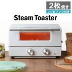 トースター おしゃれ スチーム HIRO スチームトースター IO-ST001