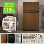 ショッピング冷蔵庫 冷蔵庫 冷凍庫 おしゃれ 2ドア冷凍冷蔵庫90L/WR-2090SL・BK・WD S-cubism (D)