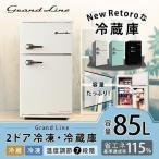 冷蔵庫 一人暮らし ミニサイズ おしゃれ 一人暮らし用 2ドア 冷凍冷蔵庫 家庭用 小型 85Lの画像