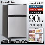 ショッピング冷蔵庫 冷蔵庫 一人暮らし ミニサイズ おしゃれ 一人暮らし 2ドア 冷凍 冷蔵 家庭用 小型 コンパクト 静音 大容量 ノンフロン 90L Grand-Line AR-90L02