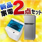 Yahoo!ウエノ電器Yahoo!店家電セット 一人暮らし 新品 安い 生活 家電 2ドア 冷蔵庫 118L 洗濯機 4.5kg 2点セット お得新生活 2018年
