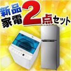 Yahoo!ウエノ電器Yahoo!店家電セット 一人暮らし 新品 安い 生活 家電 2ドア 冷蔵庫 138L 洗濯機 4.5kg 2点セット お得新生活 2018年