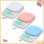キッチンスケール デジタル 1kg 安い 量り 計り はかり キッチン スケール おしゃれ アイリスオーヤマ PKC-101 (D)