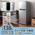 冷蔵庫 一人暮らし 新品 安い 2ドア 一人暮らし用 左開き 右開き 冷凍庫 冷凍冷蔵庫 138L 新生活