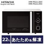 日立 電子レンジ ホワイト HMR-TR221-Z5W 1台