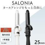 ヘアアイロン サロニア SALONIA カールアイロン 25mm カール セラミックカールヘアアイロン ヘアーアイロン ホワイト ブラック SL008AB25