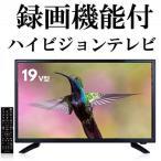 新品 録画機能付テレビ 激安テレビ 32GB USBメモリ付 送料無料