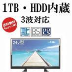 新品 TV 安い 激安テレビ 送料無料 期間限定セール