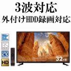 液晶テレビ 32インチ 32型 テレビ ハイビジョン 高画質 地上波 BS CSデジタル 3波対応 裏録対応 外付けHDD録画対応 ダブルチューナー搭載 GT32TCY GT32TCX