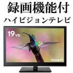 液晶テレビ 19インチ 19型 テレビ 壁掛けテレビ 地上波デジタル液晶テレビ 録画機能搭載 外付けHDD対応 一人暮らし 新生活 GV19-1S32G 送料無料