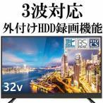 液晶テレビ 32インチ 32型 テレビ 3波対応 地上デジタル BS CS ハイビジョンLED液晶テレビ 壁掛けテレビ 外付けHDD録画対応 PCモニター