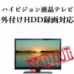 アズマ 液晶テレビ LE-20HD100