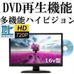 液晶テレビ 16インチ 16型 テレビ 地上波デジタル液晶テレビ ハイビジョンテレビ DVD再生機能付き  小型テレビ 一人暮らし