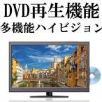 液晶テレビ 24インチ 24型DVDプレーヤー付き 地上波デジタル液晶テレビ SU-24DTV フルスペック 1920×1080 激安テレビ 一人暮らし