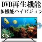 液晶テレビ 32インチ 32型 テレビ DVD内蔵テレビ 32型 壁掛けテレビ DVDプレイヤー内蔵 多機能ハイビジョンモデル 一人暮らし
