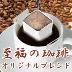 至福の珈琲 オリジナルブレンド / 7g x 100袋 / ドリップコーヒー