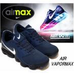 NIKE AIR VAPORMAX AH9046-401