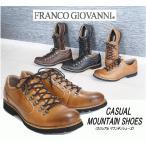 FRANCO GIOVANNI CASUAL MOUNTAIN SHOES/【フランコ ジョバンニ  カジュアル マウンテンシューズ】