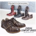FRANCO GIOVANNI CASUAL COMFORT SHOES<br>【フランコ ジョバンニ  カジュアル コンフォートシューズ】
