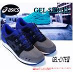 【売り尽くしSALE】/asics Tiger GEL-LYTE III/【アシックス タイガー ゲルライト3】/送料無料/正規品