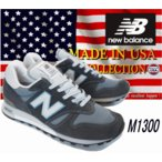 New Balance M1300 CL MADE IN USA/【ニューバランス M1300 CL アメリカ製】/送料無料/正規品